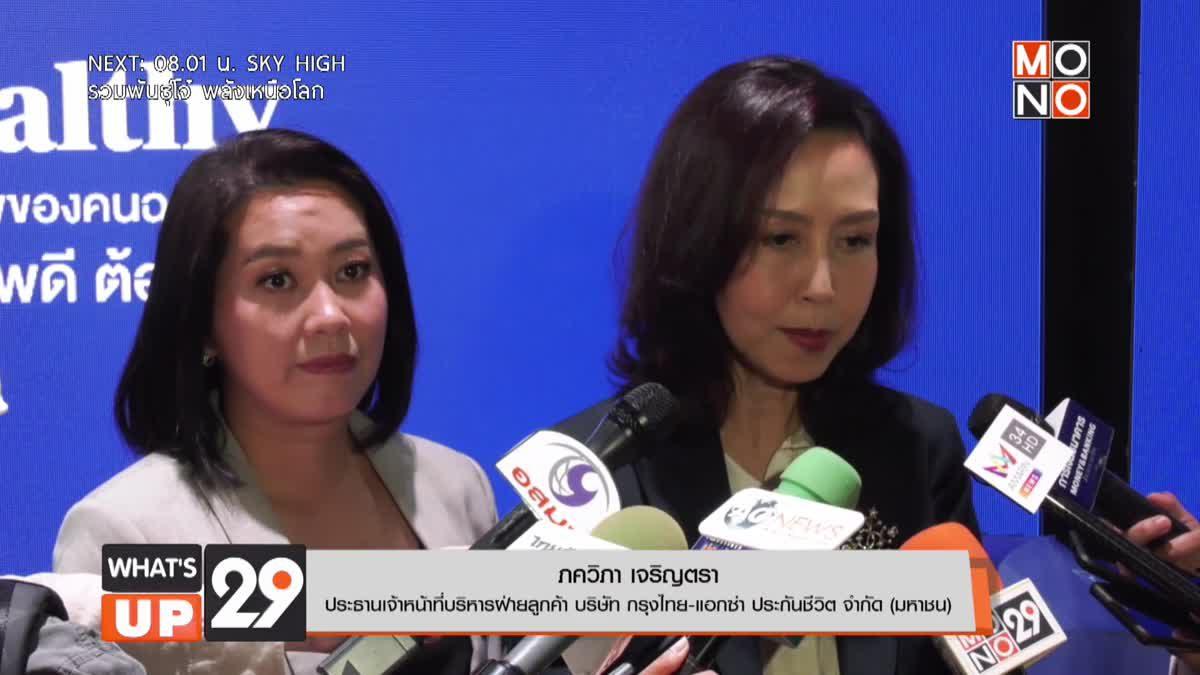 """กรุงไทย-แอกซ่า ประกันชีวิต เปิดตัวภาพยนตร์โฆษณา  พร้อมพรีเซนเตอร์คนแรก """"ก้อย รัชวิน"""""""