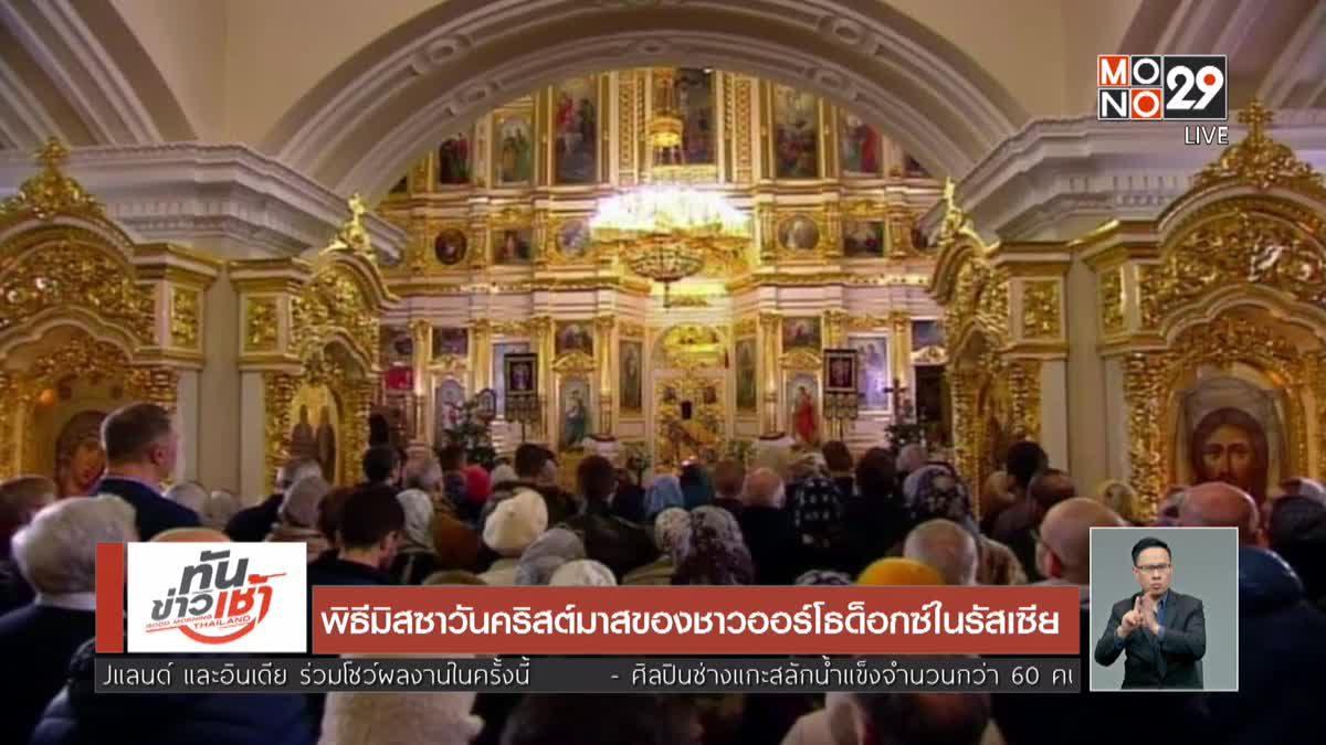 พิธีมิสซาวันคริสต์มาสของชาวออร์โธด็อกซ์ในรัสเซีย