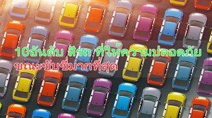 10อันดับ สีรถ ที่ให้ความปลอดภัยขณะขับขี่มากที่สุด