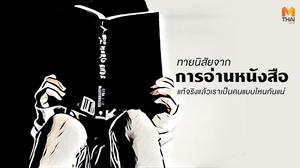 ทายนิสัยจากการอ่านหนังสือ แท้จริงแล้วเราเป็นคนแบบไหนกันแน่
