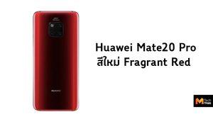 Huawei เตรียมเผยโฉม Mate20 Pro สีแดง Fragrant Red รับตรุษจีน