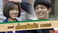 ซีรี่ส์เกาหลี ย้อนวันรัก 1988 (Reply 1988) ตอนที่ 8 เก่งจริงๆเลยนะเทพชเว [THAI SUB]