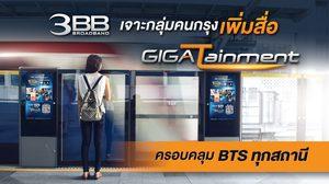 3BB เจาะกลุ่มคนกรุงเพิ่มสื่อ GIGATainment ครอบคลุม BTS ทุกสถานี