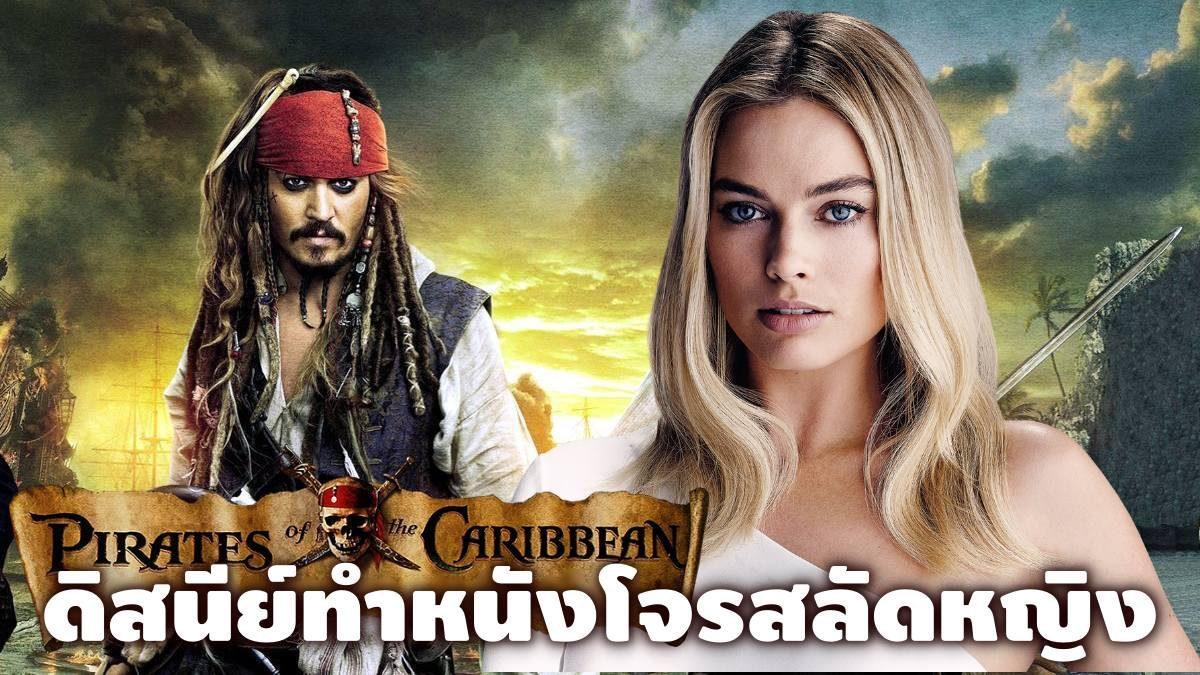มาร์โก ร็อบบีรับบทโจรสลัดหญิง Pirates of the Caribbean