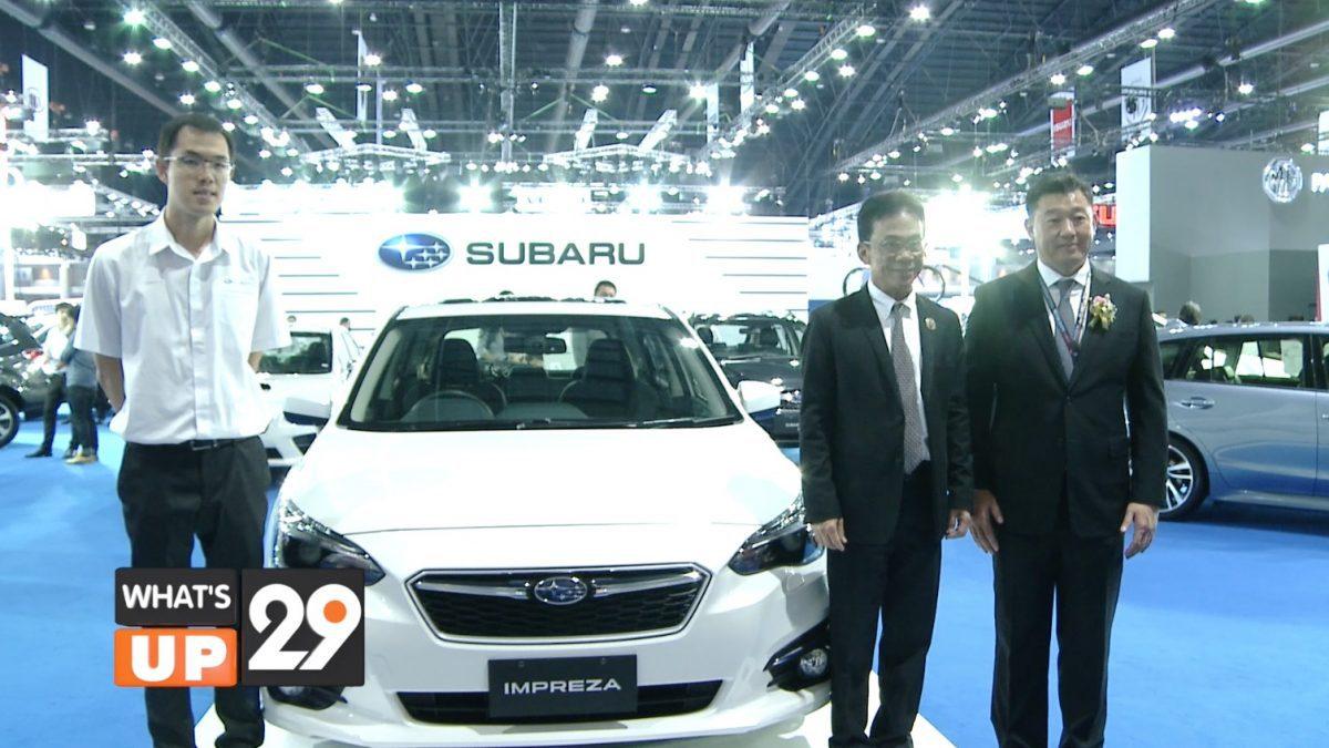 ซูบารุ ปรากฏตัวครั้งแรกในประเทศไทยกับ 'Subaru The All-New IMPREZA'