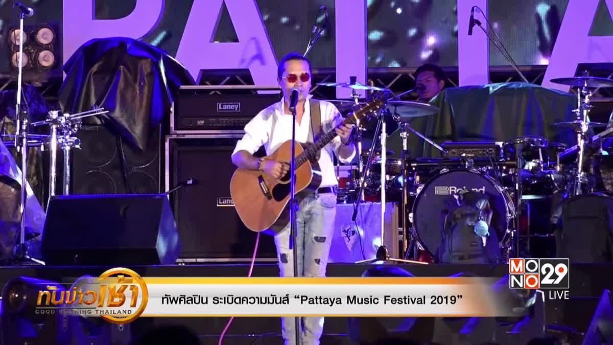 """ทัพศิลปิน ระเบิดความมันส์ """"Pattaya Music Festival 2019"""""""