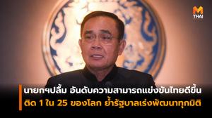 พลเอกประยุทธ์ ปลื้ม! อันดับความสามารถการแข่งขันไทยดีขึ้น ติด 1 ใน 25 ของโลก