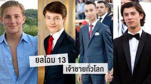 ยลโฉม 13 เจ้าชาย จากราชวงศ์ต่างๆ ของแต่ละประเทศทั่วโลก