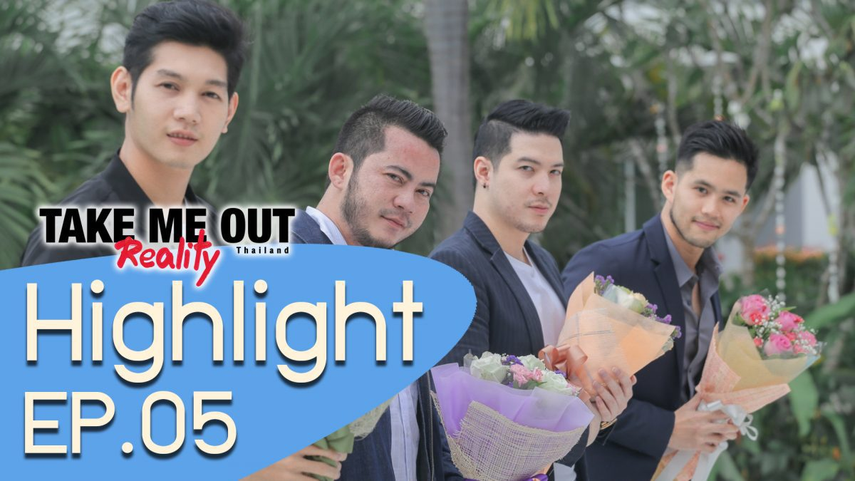 รักป่วน ชวนฟิน l Highlight - Take Me Out Reality S.2 EP.05 (21 ม.ค. 61)