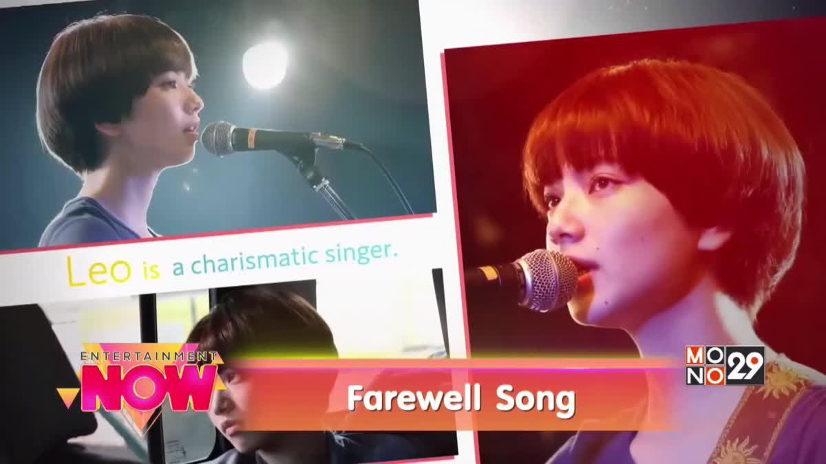 Farewell Song