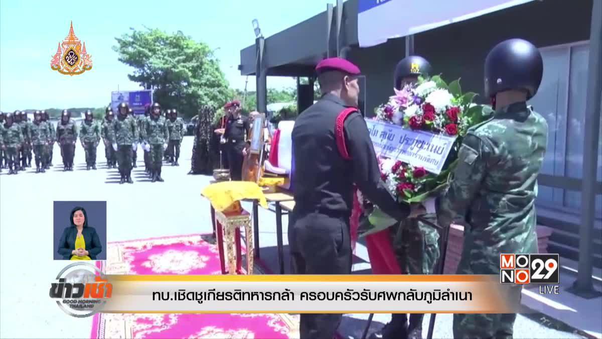 ทบ.เชิดชูเกียรติทหารกล้า ครอบครัวรับศพกลับภูมิลำเนา