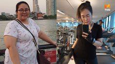 สาวอ้วนสามีทิ้ง โรคร้ายรุมเร้า ลดน้ำหนัก เปลี่ยนตัวเองเป็นคนใหม่ใน 1 ปี