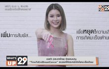 """เอลก้า (ประเทศไทย) จัดแคมเปญ """"TimeToEndBreastCancer"""" รณรงค์ให้ตระหนักถึงโรคมะเร็งเต้านม"""