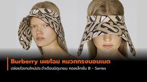 Burberry เผยโฉม หมวกทรงบอนเนต จากคอลเล็กชั่น B – Series