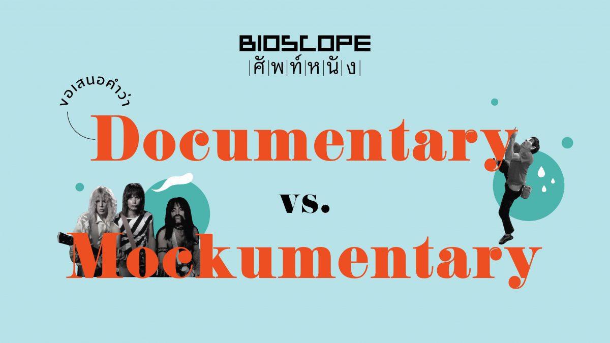 BIOSCOPE ศัพท์หนัง : DOCUMENTARY vs. MOCKUMENTARY