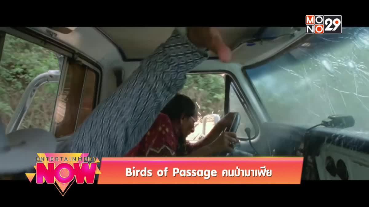 Birds of Passage คนป่ามาเฟีย