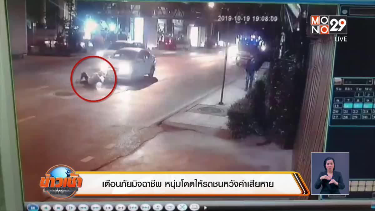 เตือนภัยมิจฉาชีพ หนุ่มโดดให้รถชนหวังค่าเสียหาย