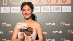 ฟรัง นรีกุล ยิ้มไม่หุบ! หลังคว้ารางวัล Top Talk-About Memorable Character