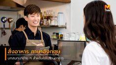 บทสนทนาภาษาอังกฤษในร้านอาหาร How to order in a restaurant