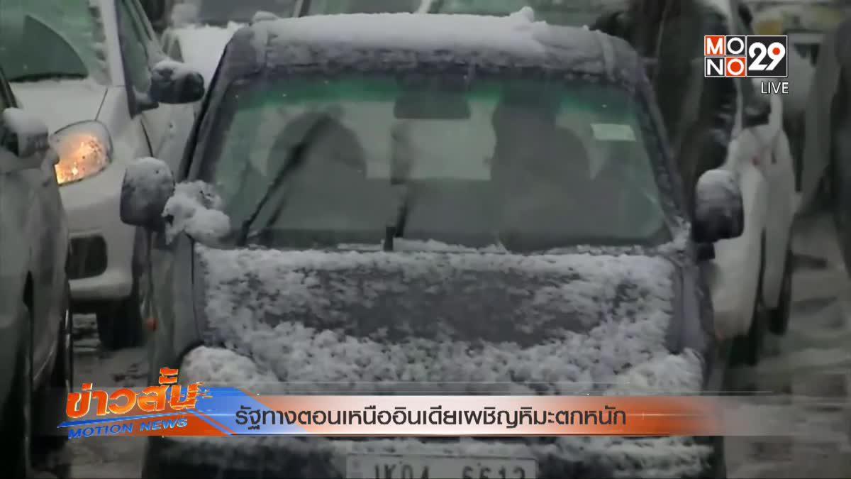 รัฐทางตอนเหนืออินเดียเผชิญหิมะตกหนัก