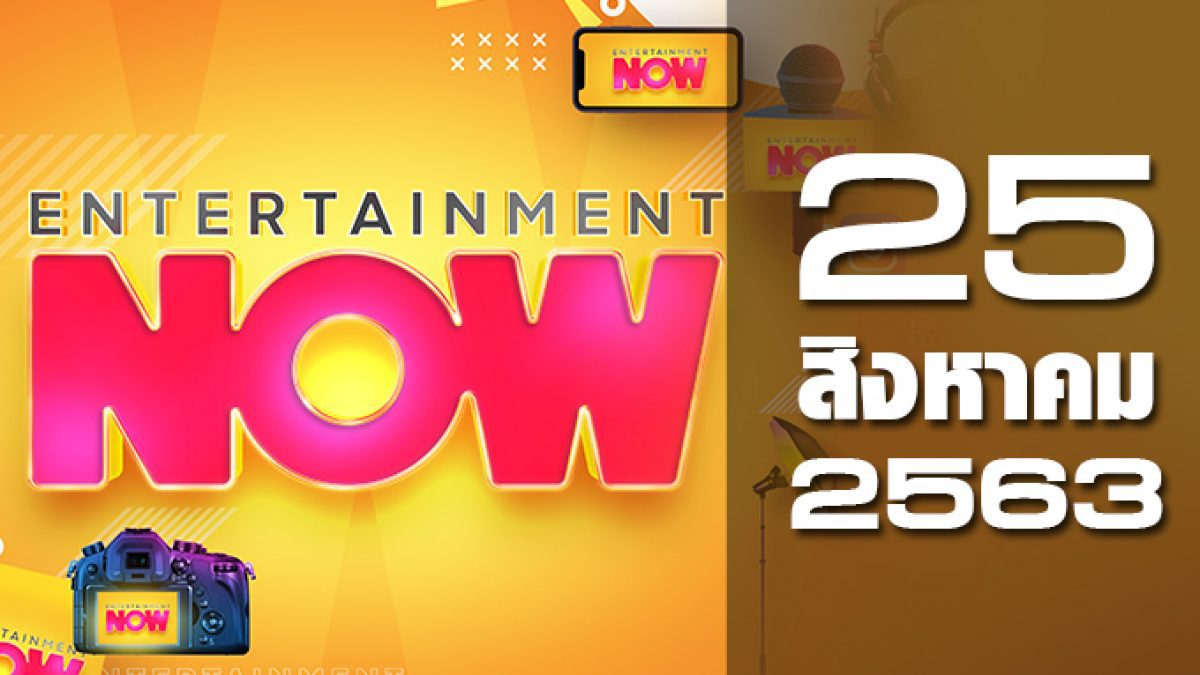 Entertainment Now 25-08-63