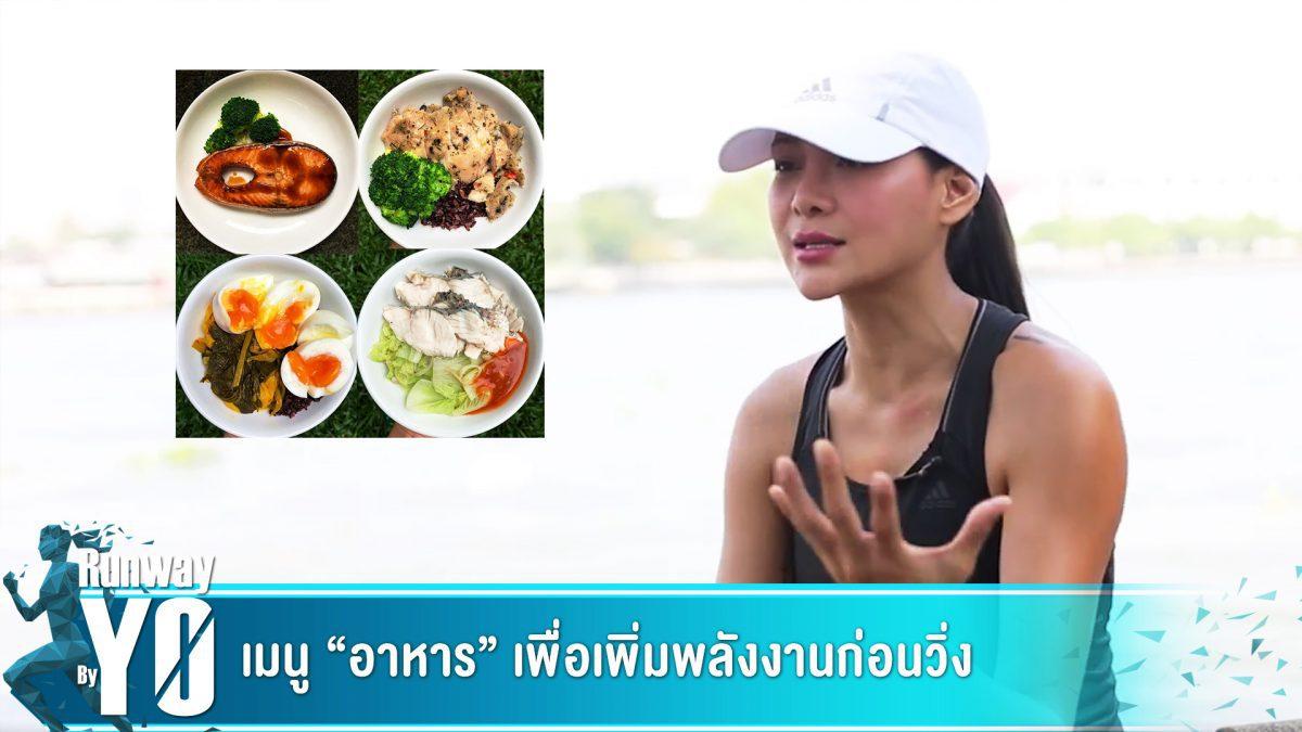 """วิธีกินอาหารอย่างเหมาะสม เพื่อเพิ่มพลังงานก่อน """"วิ่ง"""""""