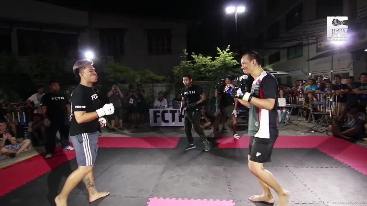 Fight Club Thailand สงกรานต์สาดหมัด อ๋ามนุษย์โลก x มด ศอกผีสิง คู่ที่ 247