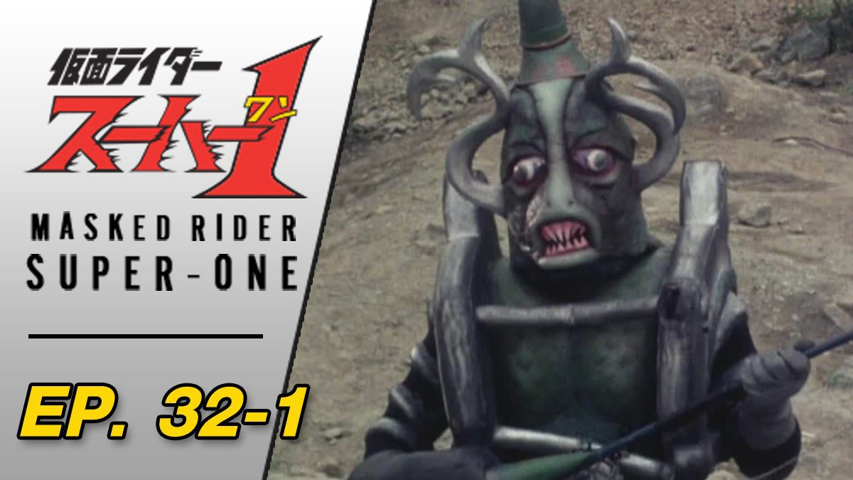 Masked Rider Super One ตอนที่ 32-1
