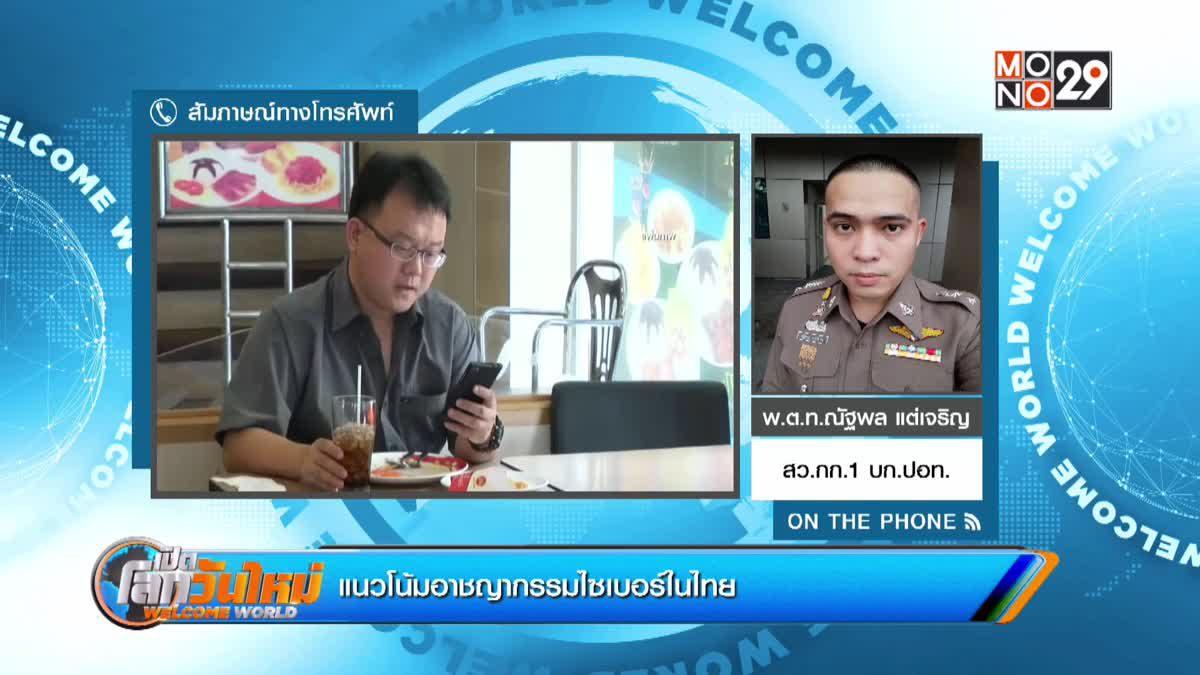 แนวโน้มอาชญากรรมไซเบอร์ในไทย