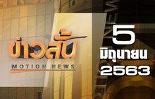 ข่าวสั้น Motion News Break 3 05-06-63