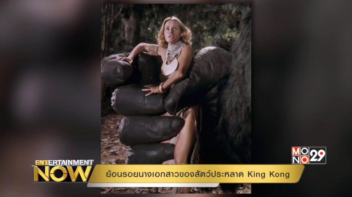ย้อนรอยนางเอกสาวของสัตว์ประหลาด King Kong