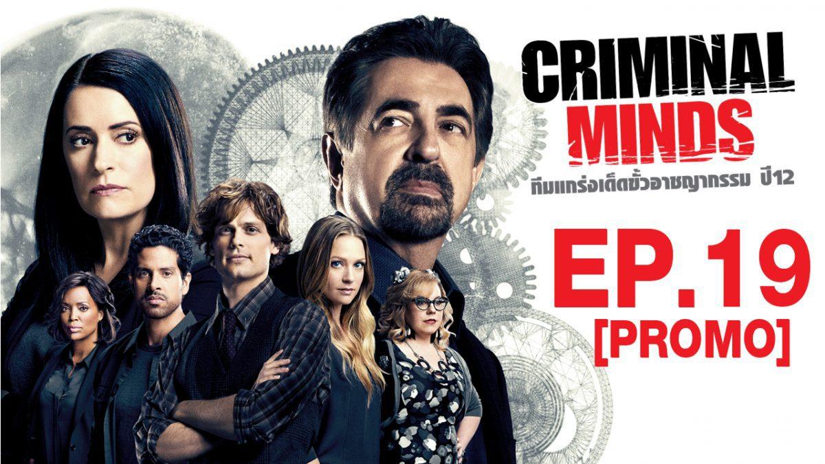 Criminal Mind ทีมแกร่งเด็ดขั้วอาชญากรรม ปี12 EP.19 [PROMO]