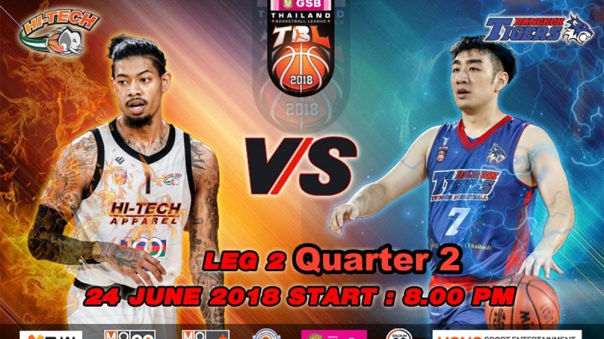 Q2 การเเข่งขันบาสเกตบอล GSB TBL2018 : Leg2 : Hi-Tech VS Bangkok Tigers Thunder (24 June 2018)