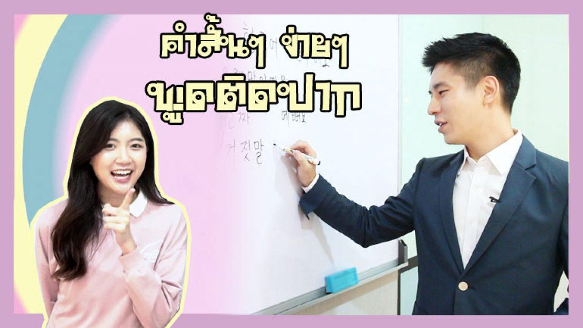 อันยองฮาเซโย EP. 4 ตอน ภาษาเกาหลี คำสั้นๆ ง่ายๆ พูดติดปาก