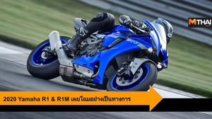 2020 Yamaha R1 & R1M โฉมใหม่ จัดเต็มทั้งรูปทรง และเทคโนโลยีสุดล้ำ