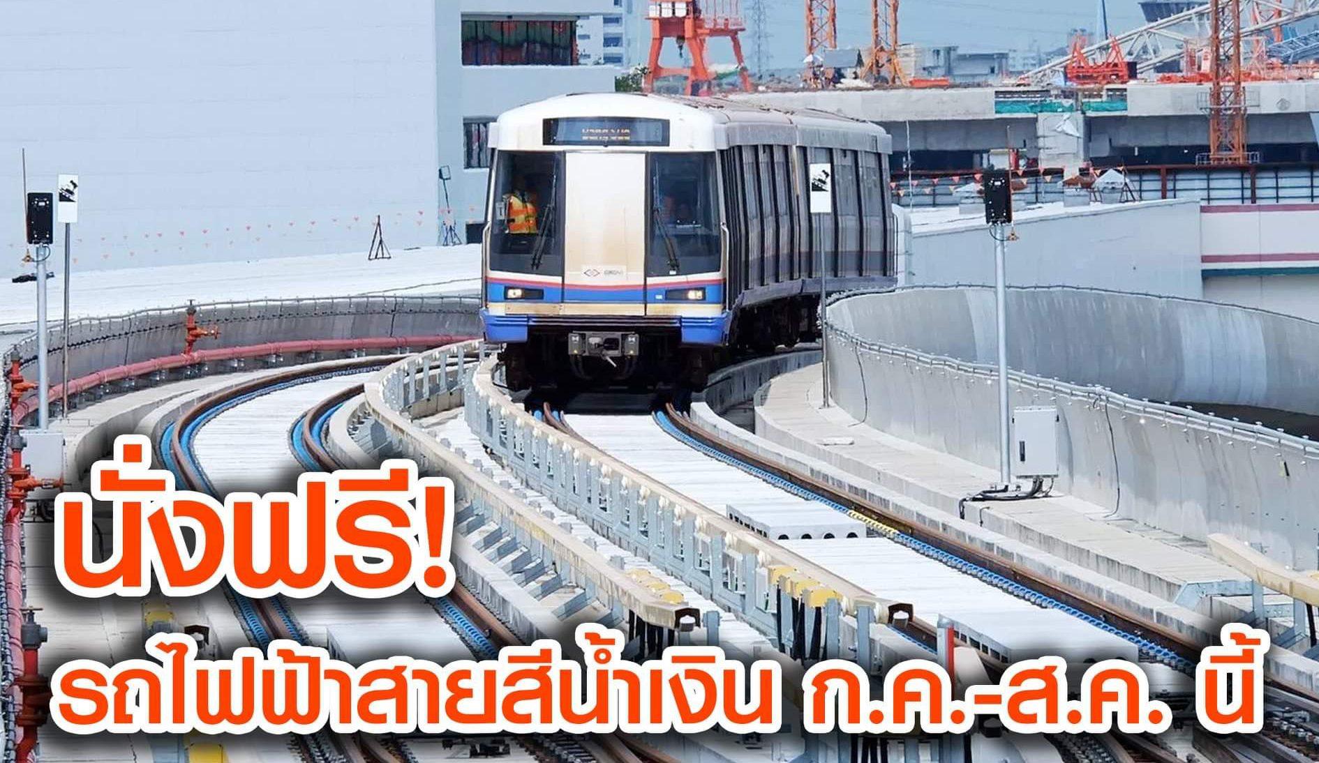 เปิดให้นั่งฟรี! รถไฟฟ้าสายสีน้ำเงิน 2 เดือน ก.ค.-ส.ค. นี้