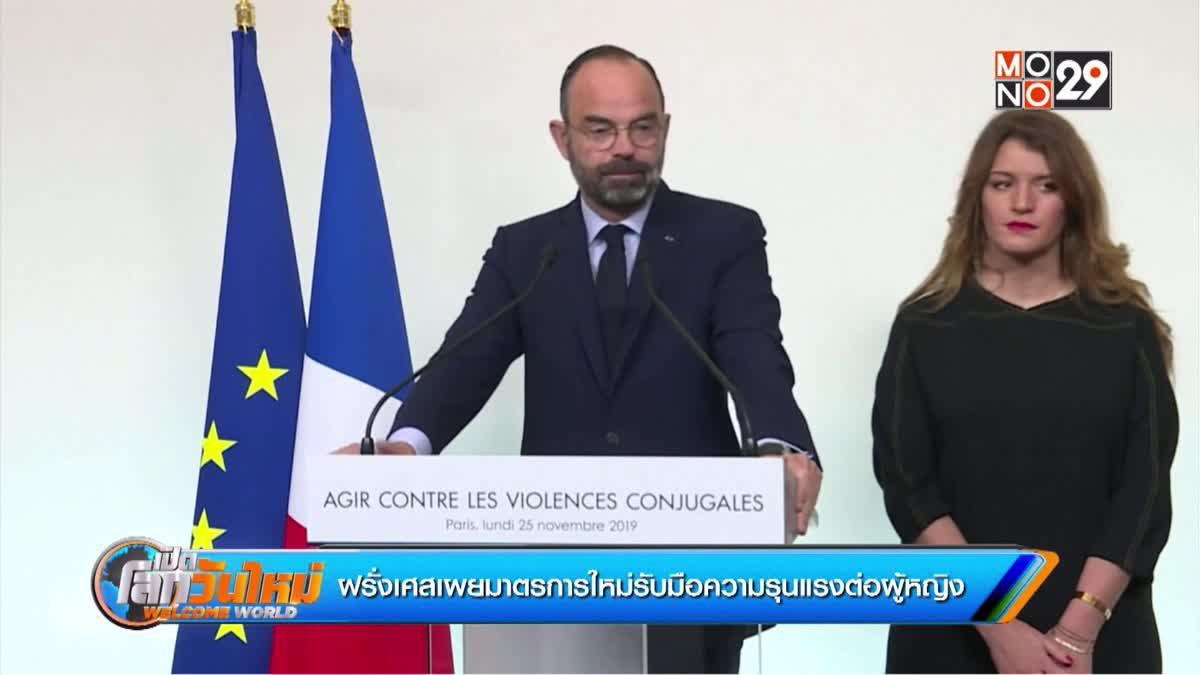 ฝรั่งเศสเผยมาตรการใหม่รับมือความรุนแรงต่อผู้หญิง