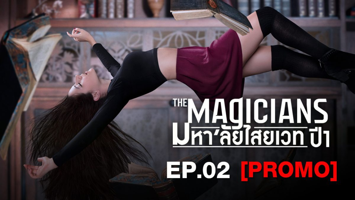 The Magicians มหาลัยไสยเวท S1 EP.02 [PROMO]