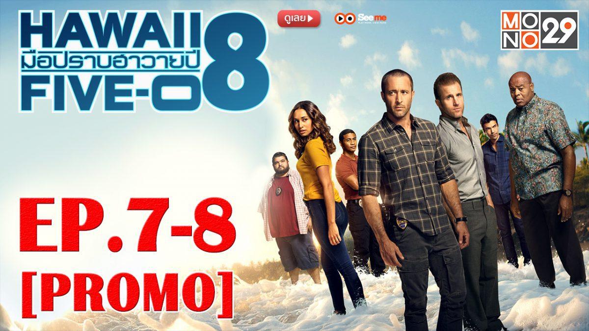 Hawaii Five-0 มือปราบฮาวาย ปี8 EP.7-8 [PROMO]