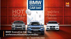 BMW Executive Car Day ยกทัพรถยนต์มือสองคุณภาพเยี่ยม 18 – 19 มกราคม 63