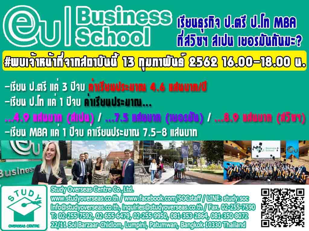 เรียน ป.ตรี ป.โท MBA ที่สวิซฯ สเปน, เยอรมันไหม ค่าเทอมไม่ถึงล้านบาท แถมเจ้าหน้าที่มาเปิดรับสมัครในเมืองไทยด้วย กับ EU Business School
