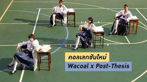 คอลเลกชันใหม่ Wacoal x Post-Thesis เปลี่ยนโรงเรียนให้เป็นรันเวย์สุดปัง
