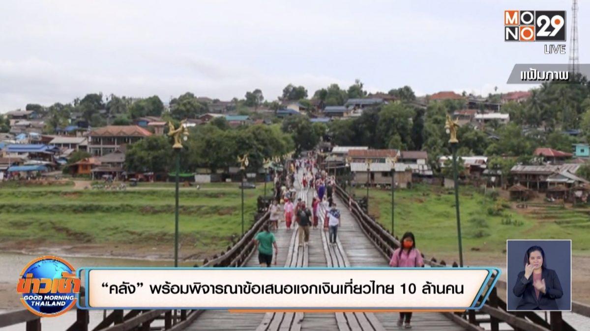 """""""คลัง"""" พร้อมพิจารณาข้อเสนอแจกเงินเที่ยวไทย 10 ล้านคน"""