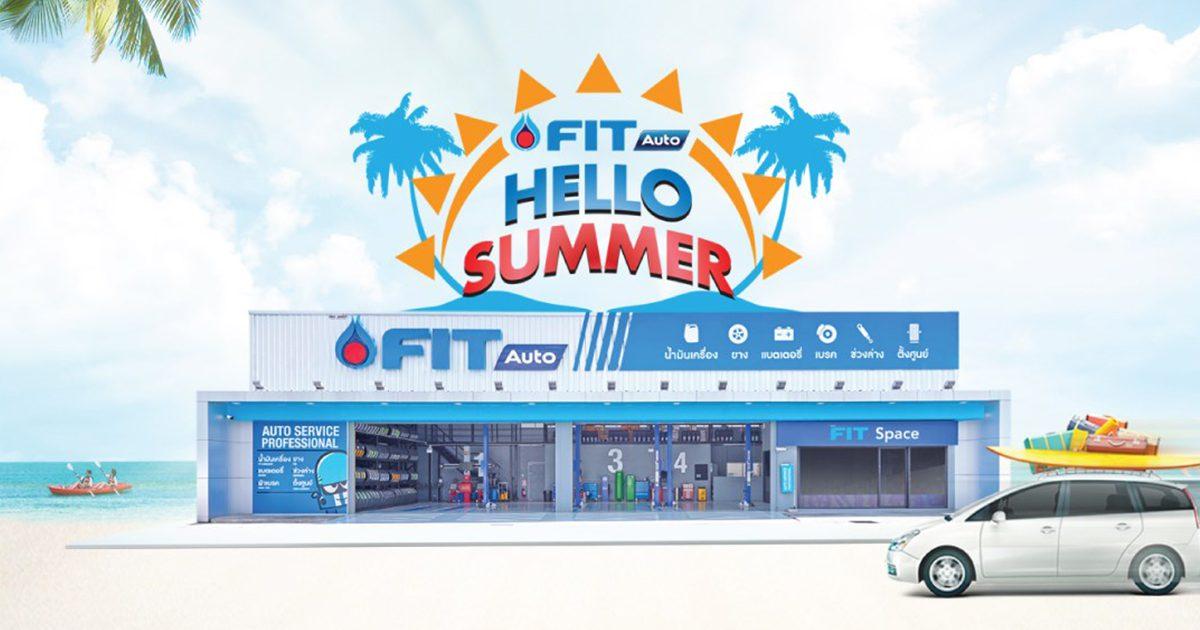 แรงดับร้อน FIT Auto จัดโปรรับซัมเมอร์ พารถเข้าเช็ก ลดพิเศษสินค้าและบริการ