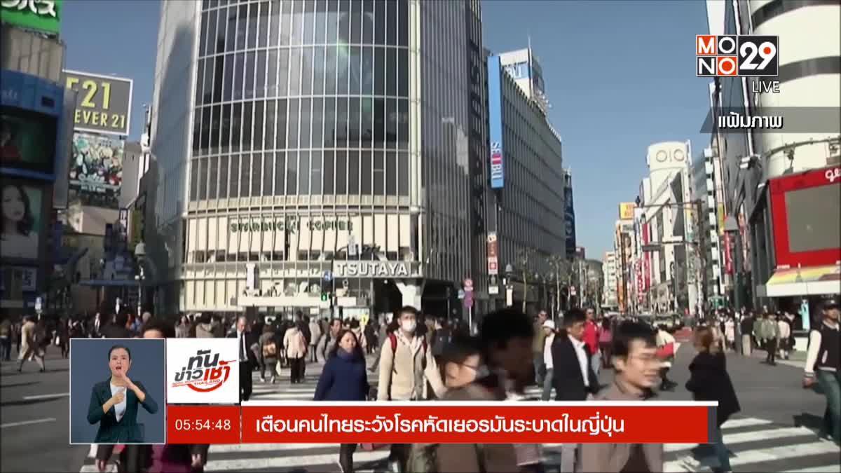เตือนคนไทยระวังโรคหัดเยอรมันระบาดในญี่ปุ่น