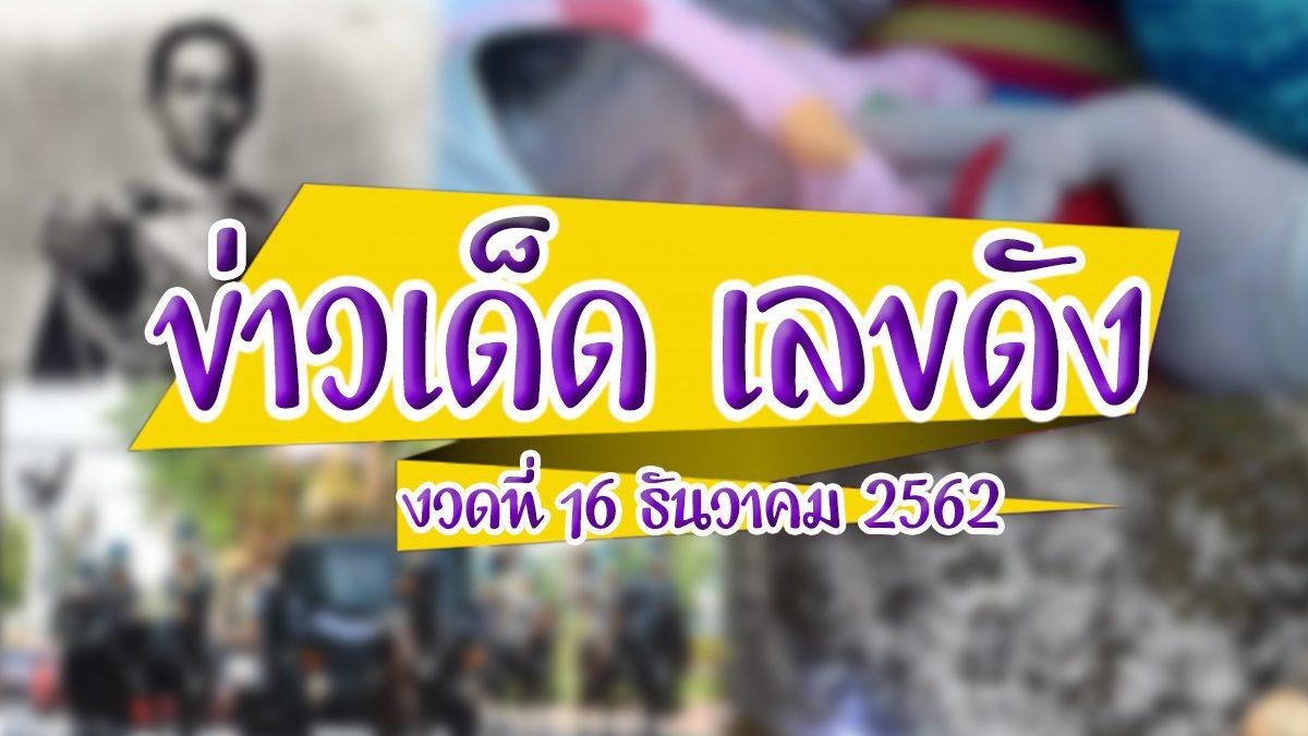 ข่าวเด็ด เลขดัง งวดประจำวันที่ 16 ธันวาคม 2562