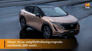 Nissan Ariya เอสยูวีไฟฟ้าเรียบหรูมากลูกเล่น แรงจัดหนัก 389 แรงม้า