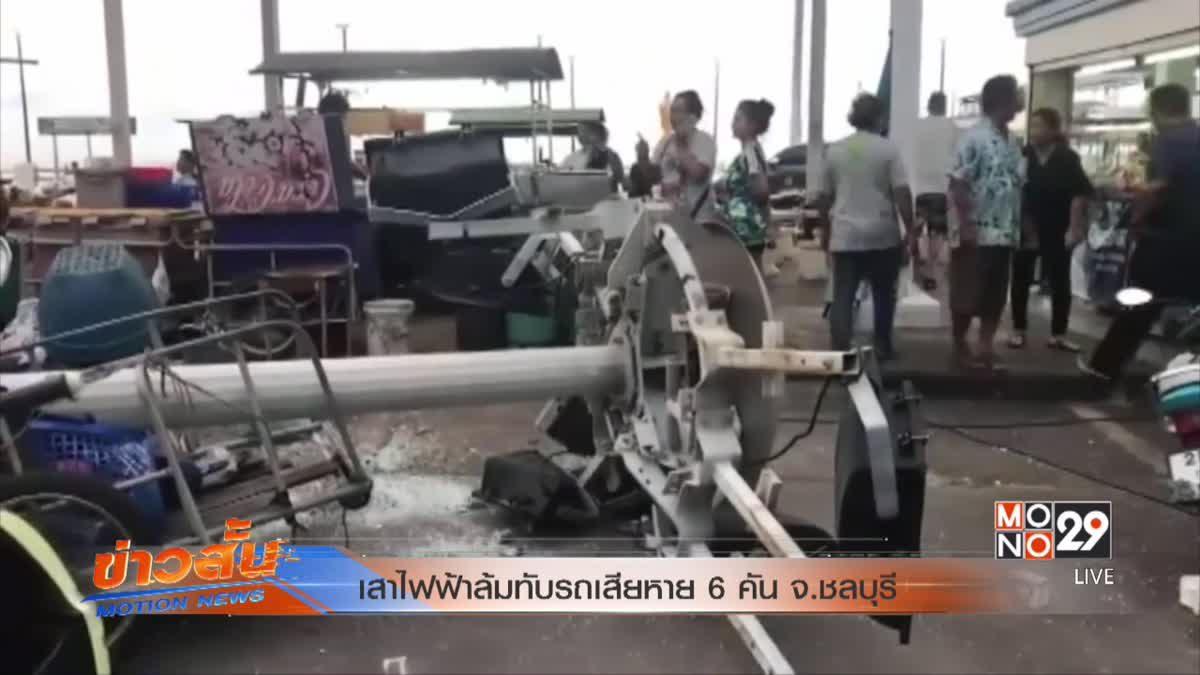 เสาไฟฟ้าล้มทับรถเสียหาย 6 คัน จ.ชลบุรี