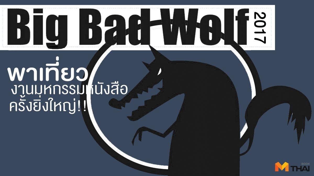 Big Bad Wolf Bangkok 2017 งานมหกรรมหนังสือครั้งยิ่งใหญ่ 17 วัน 17 คืน