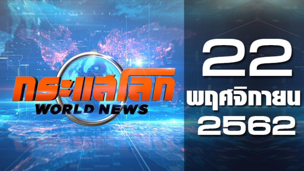 กระแสโลก World News 22-11-62